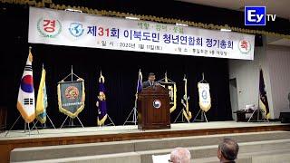 제31회 이북도민청년연합회 정기총회