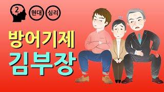 방어기제 (Feat. 안나 프로이트, 베일런트)