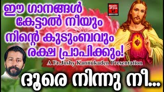Dhoore Ninnu Nee # Christian Devotional Songs Malayalam 2019 # Hits Of Fr.Joshy Kannukaden