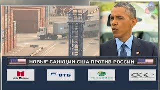Долгожданные санкции. Русский парадокс