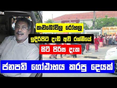 Gotabaya Rajapaksa Quick Action On Kalubowila Hospital