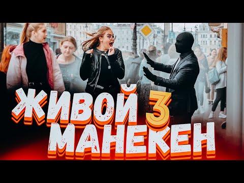 ЖИВОЙ МАНЕКЕН  - пранк 3й эпизод / Подстава / Реакция прохожих на такие приколы