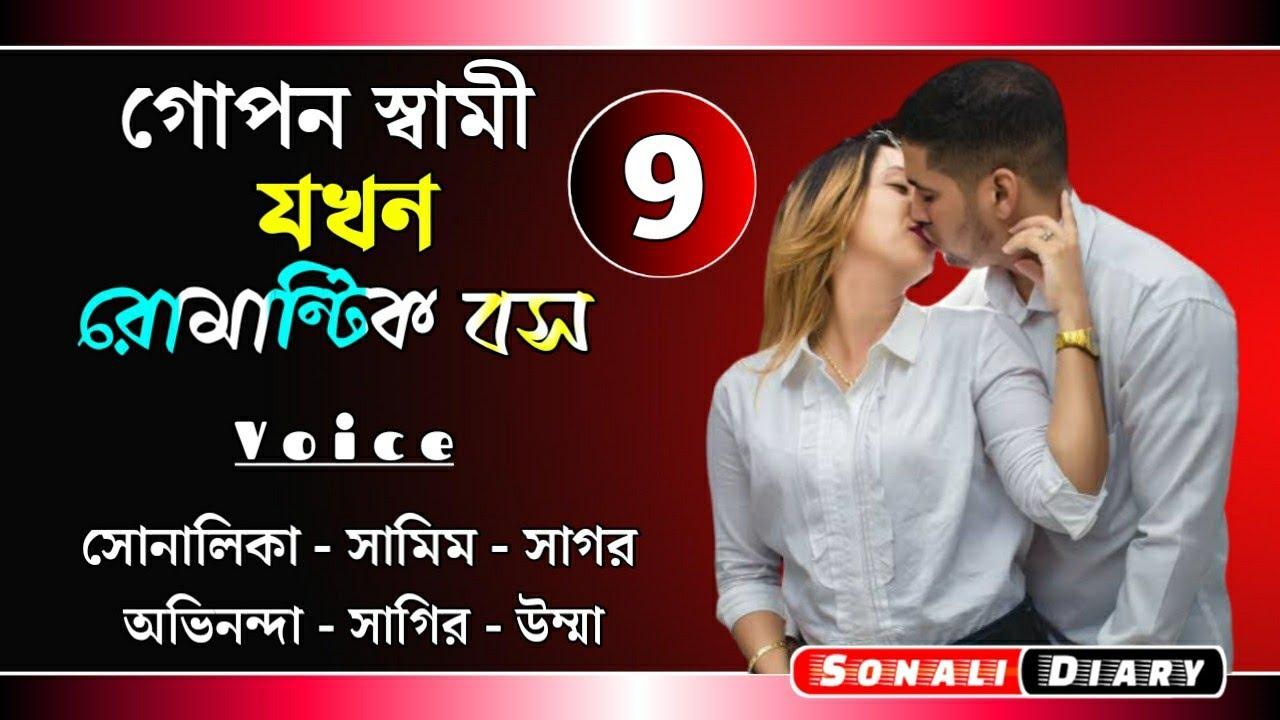 গোপন স্বামী যখন রোমান্টিক বস (9)    A Social Love Story    Ft Shonalika, Samim, (4)/Sonali Diary