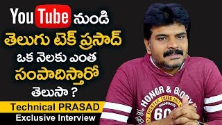 Prasad Tech In Telugu Youtube Earnings Revealed  Prasad Tech in Telugu First Interview with NAG