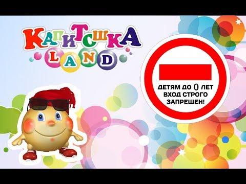 Новый детский развлекательный центр г. Иркутск ( Хомутово )