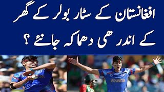 2 Thief's Attack on Afghanistan cricket fast bowler Hamid hassan|1 bombblast in Hamid Hassan ho