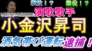 刑事事件の受任経験が異常に多い!?弁護士坂口靖が話題のニュースを徹底解説します! 歌手の小金沢君で有名になった 演歌歌手小金沢昇司さんが逮捕されました。