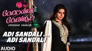 Adi Sandali ...Adi Sandali Song | Verenna Vendum Songs | Naren Ram,Prerna Khanna,Tharshan |Premkumar
