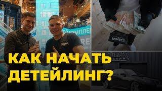 Самые частые вопросы у новичков.Хватит ли лимона ? Как развивается Detailing в России