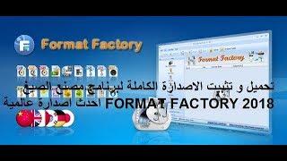 الشرح الكامل لعملاق تحويل جميع الصيغ Format Factory 2018 باللغة العربيةاحدث اصدارة مجانية كاملة