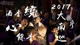2017.6/10.11  無極紫勝宮大南巡  口碑加映第3場 :【 酒香繞 心餘香】