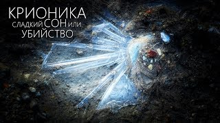 ЗАМОРОЗКА ЖИВОГО ЧЕЛОВЕКА (МОЗГА) [Крионика кома или анабиоз] S1E14