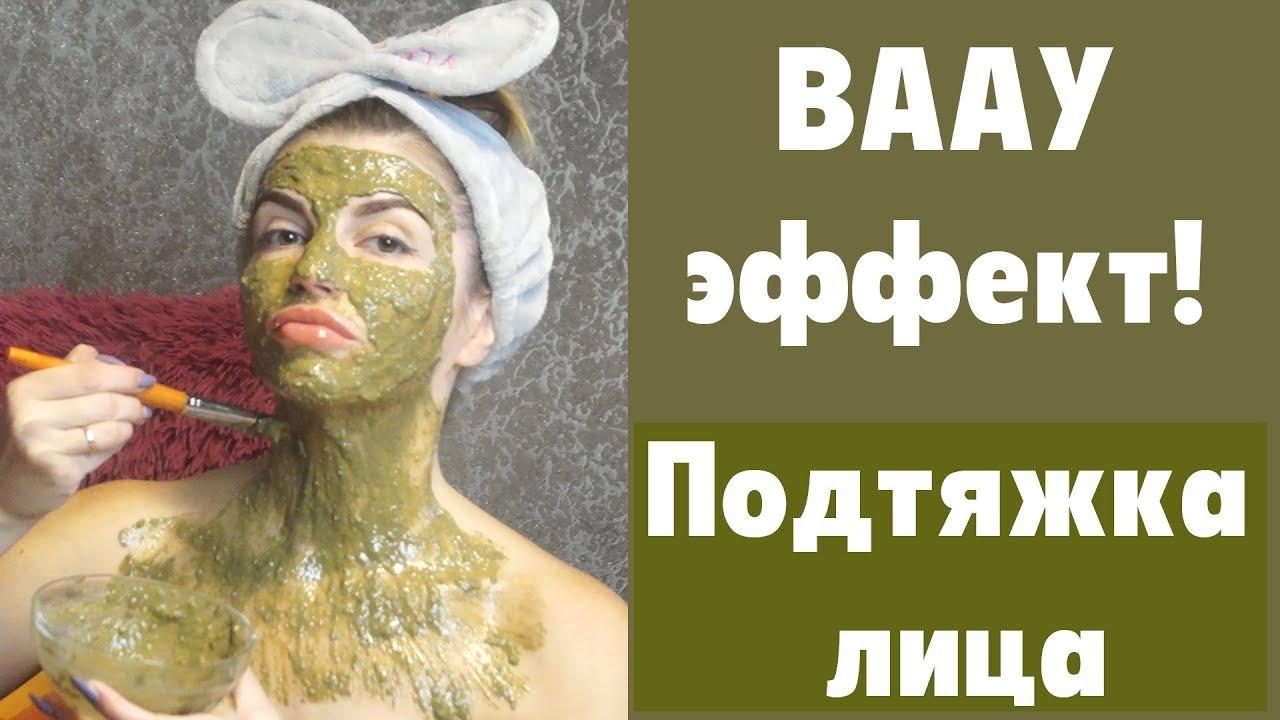Супер маска для подтяжки лица с вау эффектом Рецепт косметолога