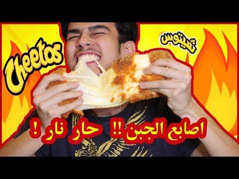 اصابع شيتوس بجبنة الموتزاريلا !! كنت بحرق البيت🔥  | Cheetos Mozzarella Sticks