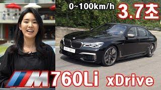 BMW M760Li xDrive 시승기 1부, 제로백 3.7초, M7 아니어도 겁나 빨라! 제일 빨라!