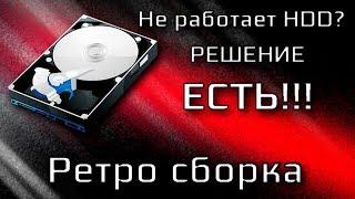Тупит, тормозит, не работает жесткий диск? Ремонт HDD / Ретро сборка / Мини обзор