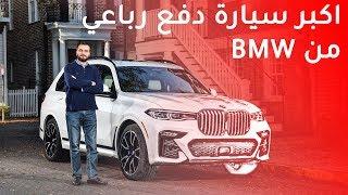 BMW X7 2020 بي ام دبليو اكس7