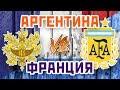 ФРАНЦИЯ vs АРГЕНТИНА - Один на один