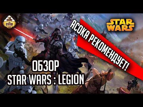 Star Wars Legion | Обзор | Star Wars Варгейм