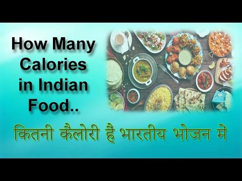how many calories indian food had िकतनी कैलोरी हैं भारतीय भोजन में