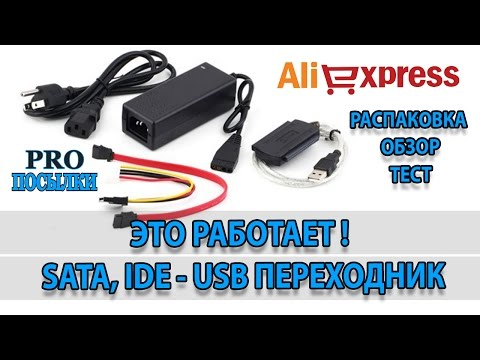 Переходник SATA To USB, IDE To USB с AliExspress