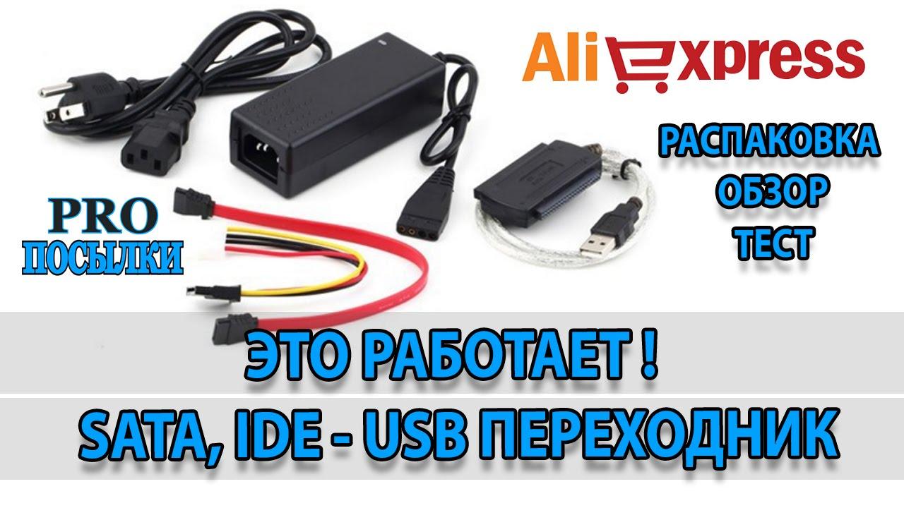 Адаптер для подключения к usb agestar fubcp. Переходник agestar < fubcp black > ide / sata- > usb2. 0 adapter (адаптер для подкл-я ide / sata 2. 5