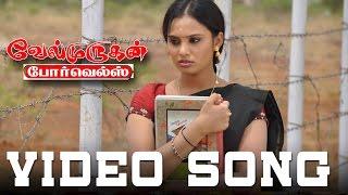 Velmurugan Borewells | Indha Ponnu | Tamil Movie Video song