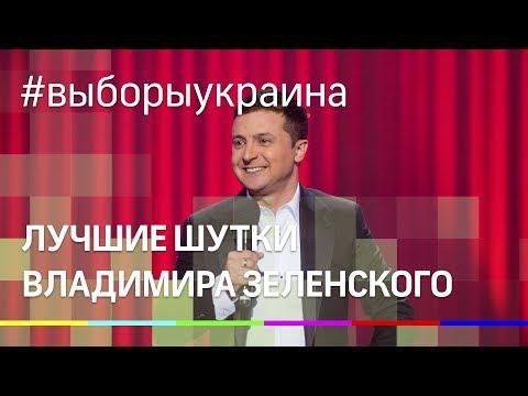 Лучшие шутки Владимира Зеленского. ТОП к выборам президента на Украине