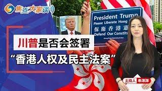 """川普是否会签署""""香港人权及民主法案""""?《焦点大家谈》2019.09.18第18期"""
