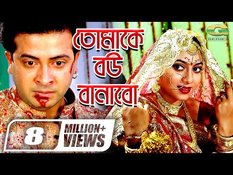 Bangla Movie | Tomake Bou Banabo || Full Movie || Shakib Khan | Shabnur | Misa Sawdagar | 2017