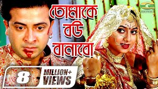Bangla Movie | Tomake Bou Banabo | তোমাকে বউ বানাবো | Full Movie | Shakib Khan | Shabnur