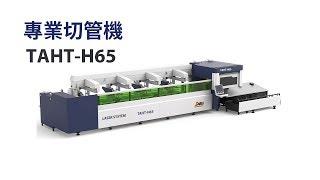 〔光纖雷射金屬切管機〕TAHT-H65 專業光纖雷射金屬切管機