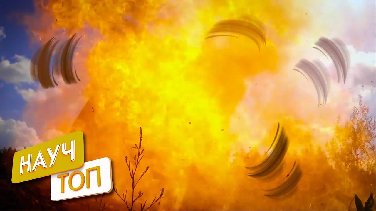 НАУЧТОП. Объемные взрывы | Дайджест самых ярких видео