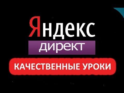 Обучение настройке Яндекс Директ