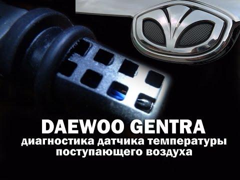 Daewoo Gentra. Диагностика датчика температуры поступающего воздуха