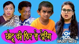 CHOTU KI FIR SE DARING PART 2 छोटू की फिर से डेरिंग Part 2 Chotu dada comedy Khandeshi comedy 2019