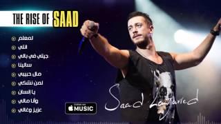 Best Of Saad Lamjarred  |  أجمل ما غنى سعد لمجرد