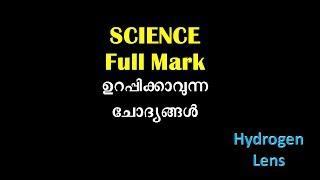 മാര്ക്ക് കളയണ്ടാ - Important PSC Science Questions Chemistry Physics Lens Gurukulam PSC Classes