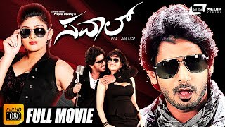 Sawal – ಸವಾಲ್ | Kannada Full Movie | Prajwal Devaraj, Sona Chopra | Action Movie