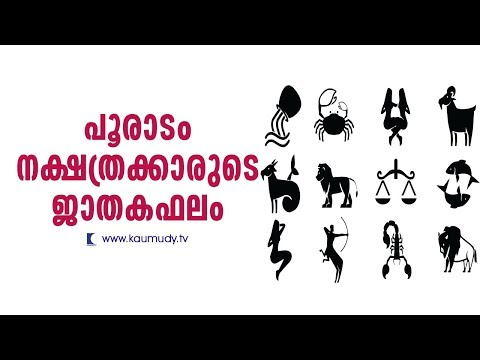 Horoscope for Pooradam Star | Jyothisham | Devamrutham