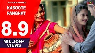 नई हरयाणवी सांग  - Kasoote Panghat - New Haryanvi Songs Haryanavi 2019