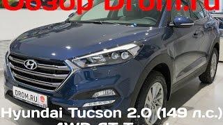 Hyundai Tucson 2017 2.0 149 л.с. 4WD AT Travel видеообзор