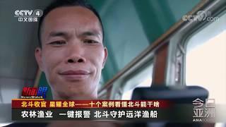 《今日亚洲》 20200623| CCTV中文国际