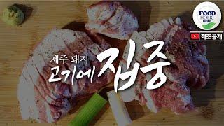 고기에 집중! 합리적인 가격의 제주산 돼지고기 세트 메…