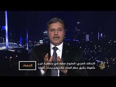 الحصاد - اليمن والسعودية.. رسائل عبر البالستي