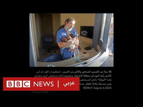 انفجار بيروت: الصورة التي أظهرت حجم الدمار والإنسانية  - نشر قبل 4 ساعة