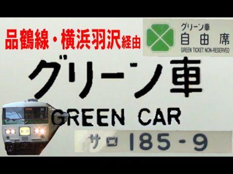 国鉄特急グリーン湘南ライナー1号 東海道貨物う回の旅
