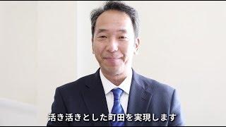 2018年2月25日(日)投開票、立憲民主党公認、ちだ伸也候補の動画です。