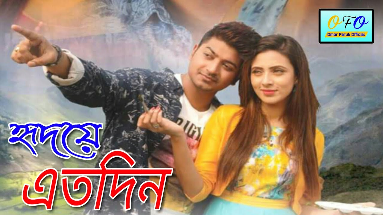 Download হৃদয়ে এতদিন   Hridoye Atodin   Bappy   Bidya Sinha Saha Mim   Daag   Bangla Movie Song 2019