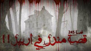 245 - قصة منزل في أربيل!!